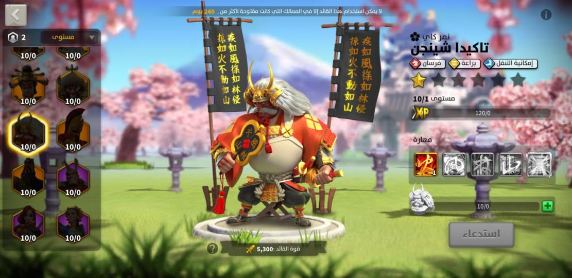Takeda Shingen Rise of Kingdoms Guide